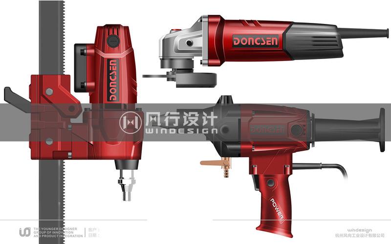 系列化电动工具设计